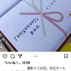 祝☆ConneXionクランクアップ