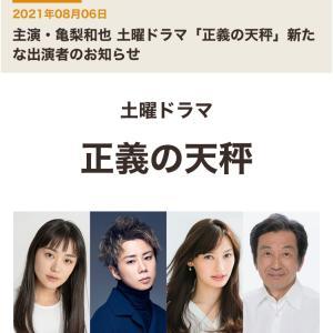 祝☆北山氏!NHK連ドラ『正義の天秤』出演おめでとう!