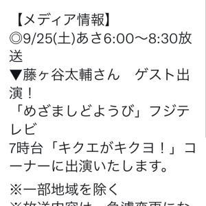 祝☆めざど!キクエガキクヨ出演おめでとう!!