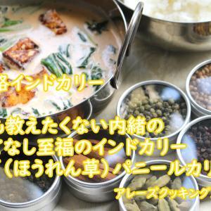 超本格派インドスパイスカリー「サグ(ほうれん草)パニールチーズカリー」レシピ&YouTube動画