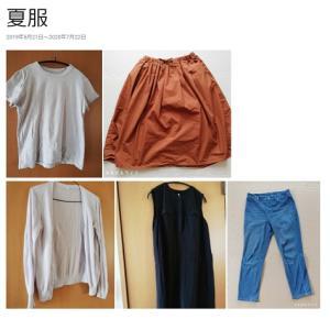 【2020】夏に毎日着る服 7/22改訂版