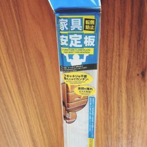 【地震対策】ダイソー「家具安定板」で転倒防止!