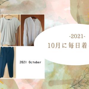【2021】10月に毎日着る秋服
