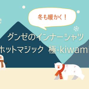グンゼのインナーシャツ「ホットマジック 極-kiwami-」で冬も暖かく!
