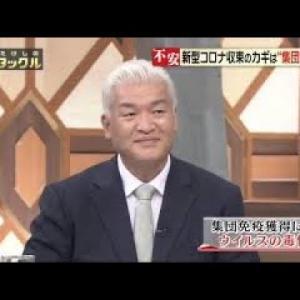 日本人集団免疫獲得!?