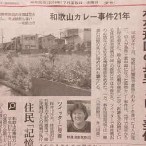 和歌山カレー事件から21年、冤罪だったらどうするの?