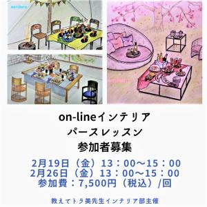 2/19・2/26【食の空間インテリアパースレッスン】開催のお知らせ