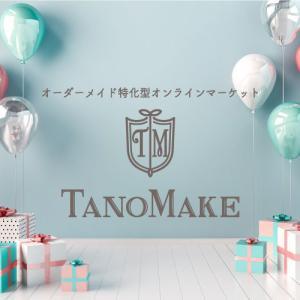 【minne】無事届いたそうです【TANOMAKEはじめました】