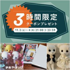 【minne】3時間限定!夜のお買い物クーポンプレゼント【クリスマスベアも販売中】