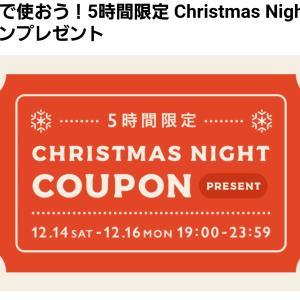 【minne】いつもとちょっと違うクーポン出るよ【クリスマスベアも販売中】