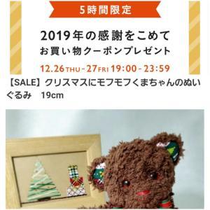 【minne】クリスマスベアは今日でひっこめます【19:00からクーポン出るよ】
