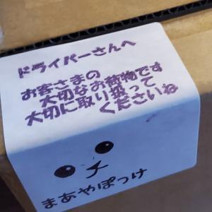 【minne】郵便局から発送しました【巾着袋も名入れで販売中】