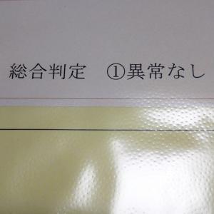 【健康】検査結果