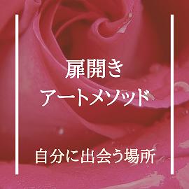 8月扉開きアートメソッド・開催日程