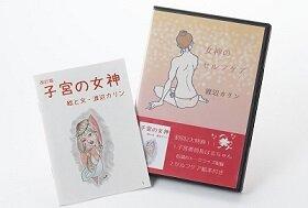 ♡カンタンちつ育で感度も女神度もアゲアゲ波~No.3♡