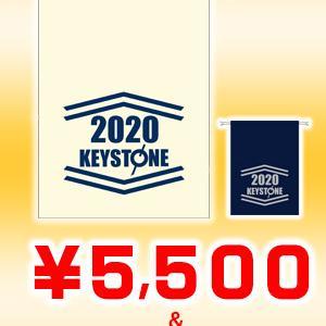 2020福袋 店舗予約本日スタートになります!