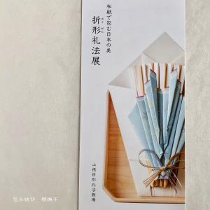 折形展のご案内〜和紙で包む日本の美「折形礼法展」〜
