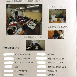 クラス紹介①