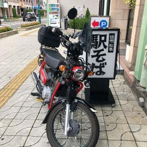 くまモンカブ ~駅そば食べに行く~