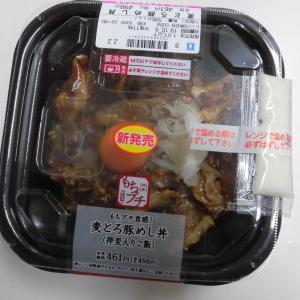 ローソン もちプチ食感!麦とろ豚めし丼(押麦入りご飯)