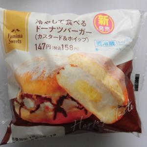 ファミリーマート 冷やして食べるドーナツバーガー(カスタード&ホイップ)