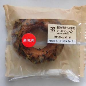 セブン-イレブン 秋の味覚!たっぷりお芋のオールドファッション
