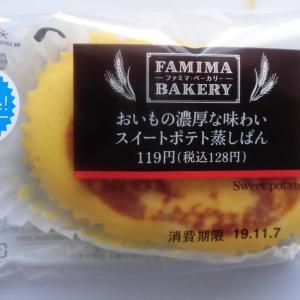 ファミリーマート おいもの濃厚な味わい スイートポテト蒸しぱん