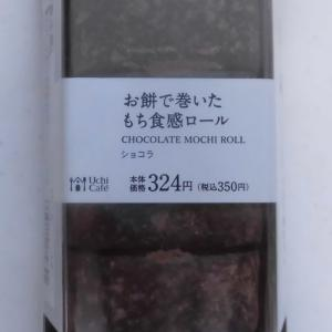 ローソン お餅で巻いたもち食感ロール ショコラ