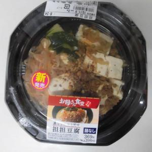 ファミリーマート 担担豆腐