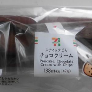 セブン-イレブン スティックどら チョコクリーム