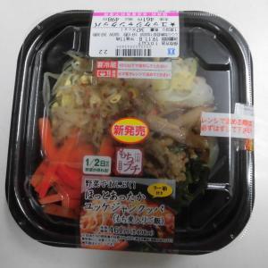 ローソン 野菜でまんぷく!ほっとあったかユッケジャンクッパ(もち麦入りご飯)
