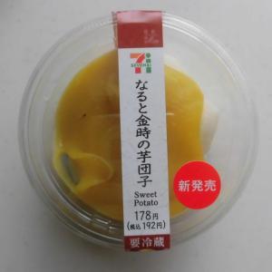 セブン-イレブン なると金時の芋団子