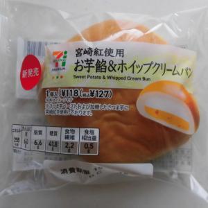 セブンプレミアム 宮崎紅使用 お芋餡&ホイップクリームパン