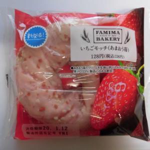 ファミリーマート いちごモッチ(あまおう苺)