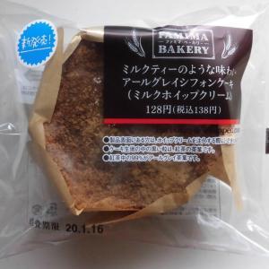 ファミリーマート ミルクティーの味わい アールグレイシフォンケーキ(ミルクホイップクリーム)