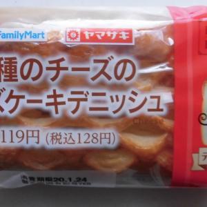 ファミリーマート 3種のチーズのチーズケーキデニッシュ