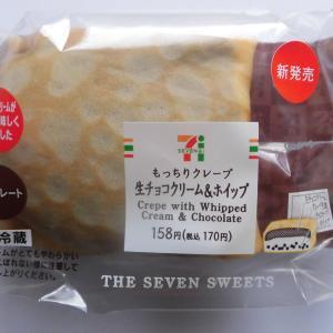 セブン-イレブン クレープ 生チョコクリーム&ホイップ