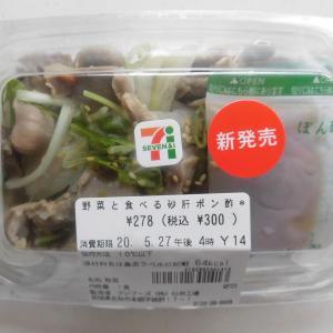 セブン-イレブン 野菜と食べる砂肝ポン酢