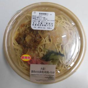 ローソン 大盛!豚肉の生姜焼き和風パスタ