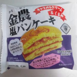 ローソン 金農パンケーキ りんご&牛乳クリーム