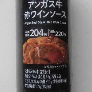 ローソン 厳選手巻寿司 アンガス牛赤ワインソース