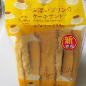 ファミリーマート ぶ厚いプリンのケーキサンド
