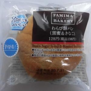 ファミリーマート わらび餅パン(黒蜜&きなこ)