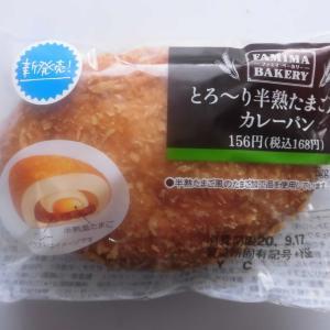 ファミリーマート とろ~り半熟たまご入りカレーパン