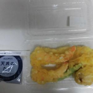 ほっともっと 天ぷら盛り合わせ