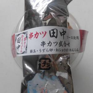 ローソン 串カツ田中ソース使用 串カツ盛合せ(豚玉・うずら卵・紅ショウガ・れんこん)