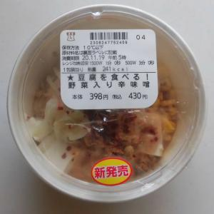 ローソン 豆腐を食べる!野菜入り辛味噌