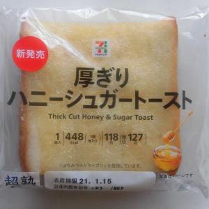 セブンプレミアム 厚ぎりハニーシュガートースト