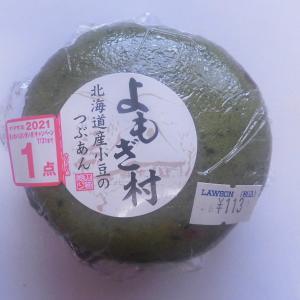 ヤマザキ よもぎ村 北海道産小豆のつぶあん