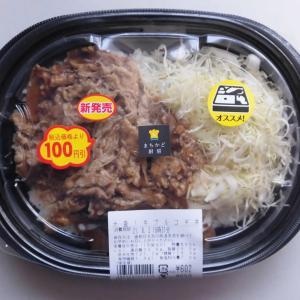ローソン 大盛!牛プルコギ丼(まちかど厨房)